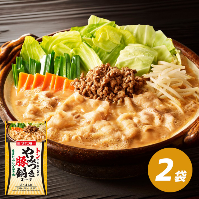 やみつき豚鍋スープ 生姜とんこつみそ味 2袋 セット