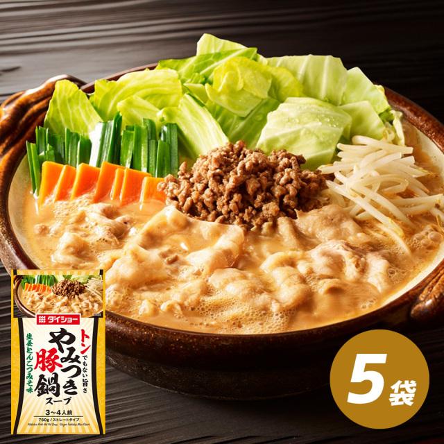 やみつき豚鍋スープ 生姜とんこつみそ味 5袋 セット