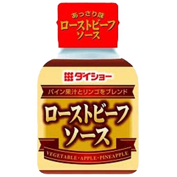 ローストビーフソース商品画像
