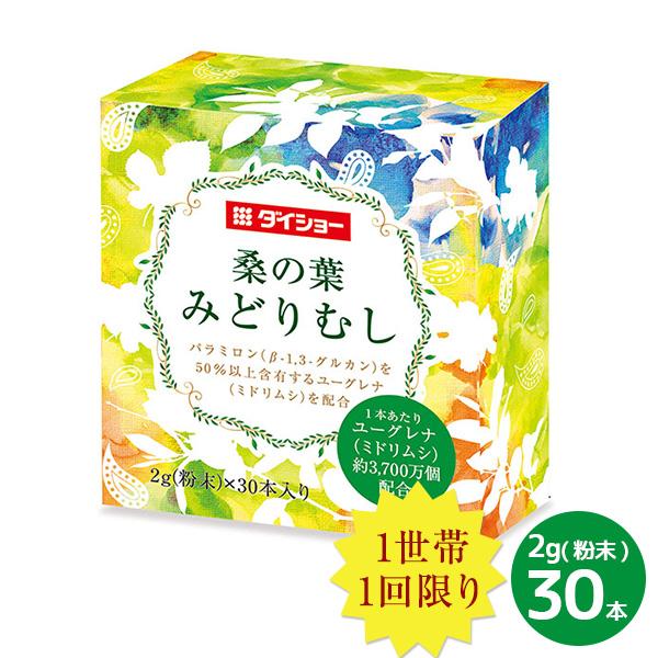 【初回限定】【1世帯1回限り】桑の葉 みどりむし(2g×30本入) ※粉末タイプ
