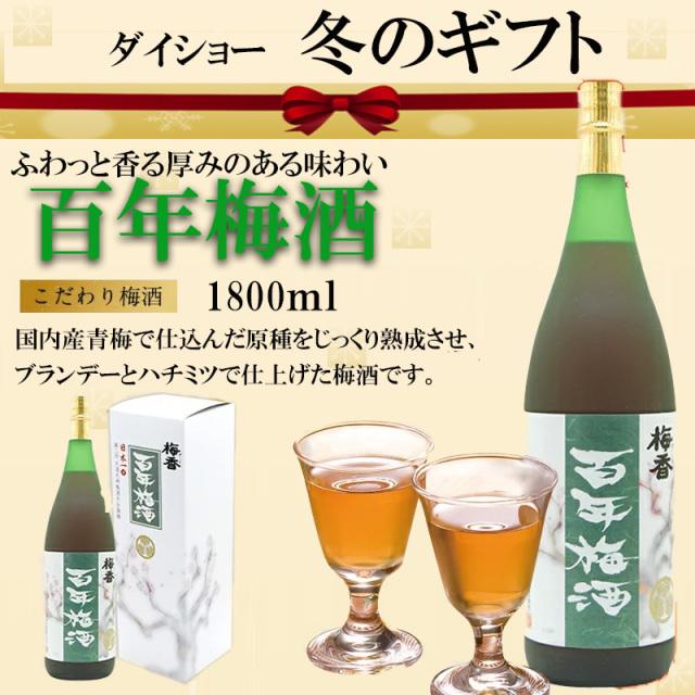 百年梅酒 1800ml冬ギフト