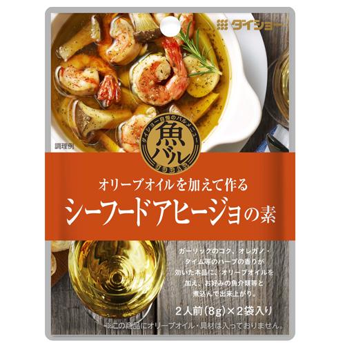 魚バル シーフードアヒージョの素商品画像