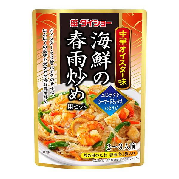 【20袋セット】海鮮の春雨炒め用セット