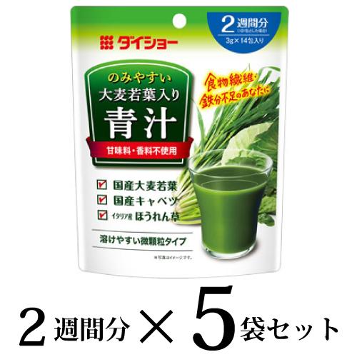 【5個】のみやすい大麦若葉入り青汁 2週間分