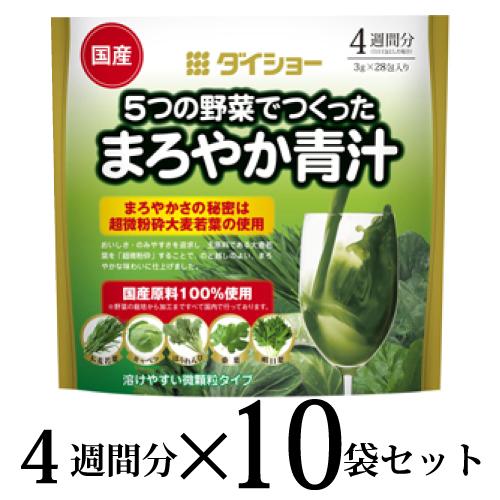 【10袋セット】5つの野菜でつくったまろやか青汁 4週間分