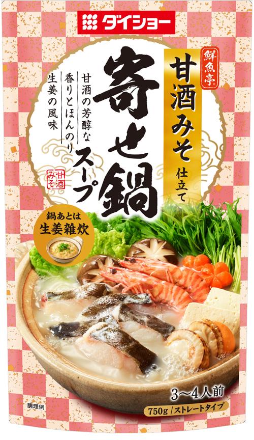 【10個セット】鮮魚亭 寄せ鍋スープ 甘酒みそ仕立て