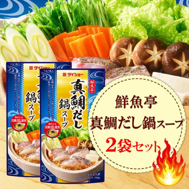 真鯛だし鍋スープ2袋セット商品画像