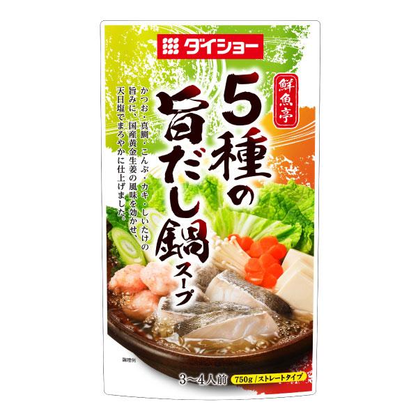 【2袋セット】鮮魚亭 5種の旨だし鍋スープ