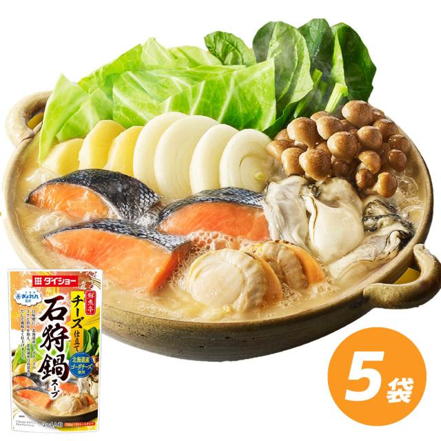 北海道ぎょれん監修 鮮魚亭 チーズ仕立て 石狩鍋スープ 5袋 セット
