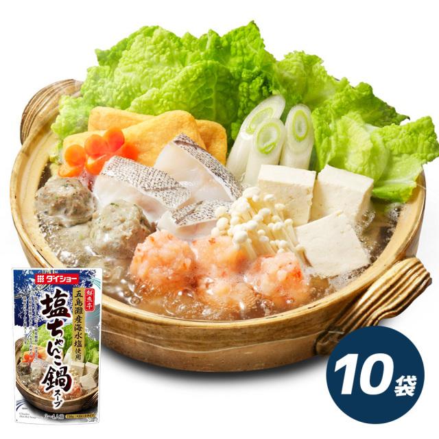 鮮魚亭 塩ちゃんこ鍋スープ 10袋 セット