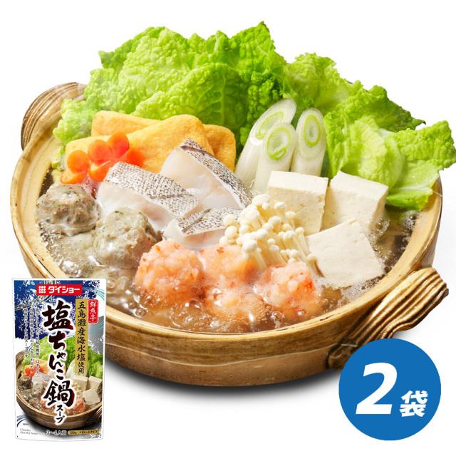 鮮魚亭 塩ちゃんこ鍋スープ 2袋 セット