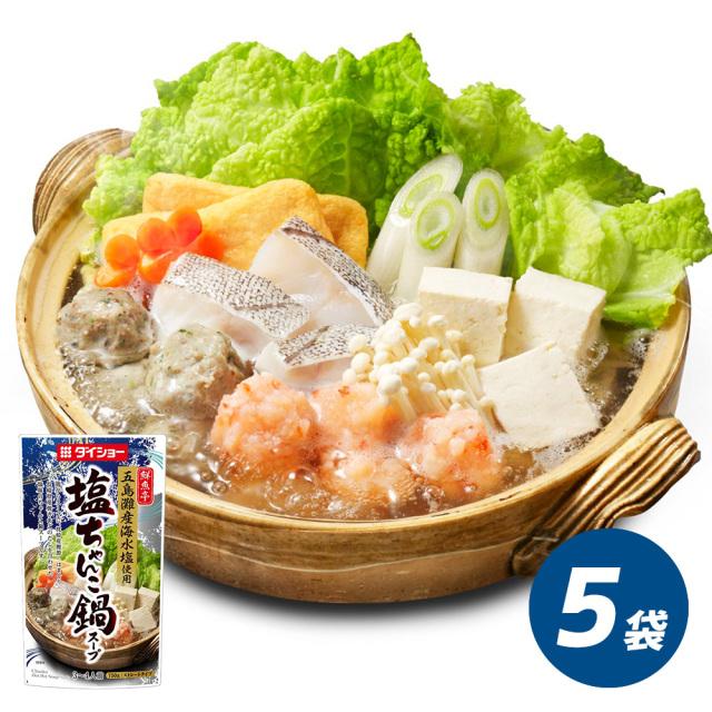 鮮魚亭 塩ちゃんこ鍋スープ 5袋 セット
