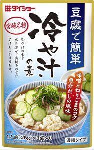 【20個セット】豆腐で簡単 冷や汁の素