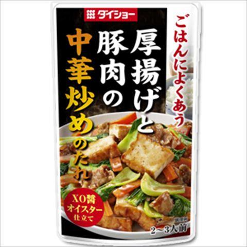 【10袋セット】厚揚げと豚肉の中華炒めのたれ