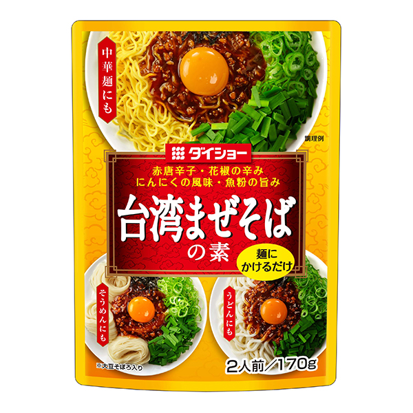 【10袋セット】台湾まぜそばの素