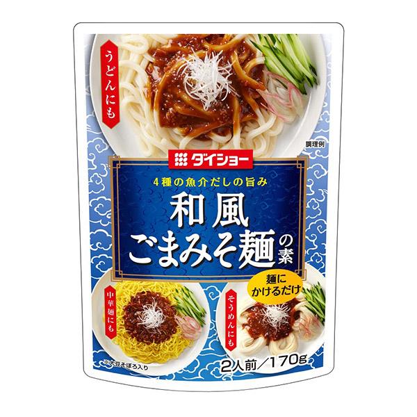 【10個】 和風ごまみそ麺の素