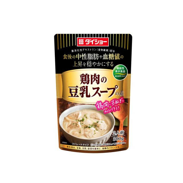 【10袋セット】機能性表示食品 鶏肉の豆乳スープの素