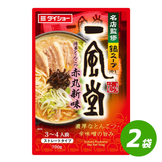 名店監修鍋スープ 一風堂博多とんこつ赤丸新味 2袋セット 【9/22入荷予定】