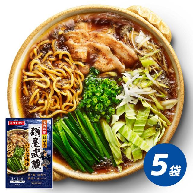 名店監修鍋スープ 麺屋武蔵だし醤油味 5袋セット