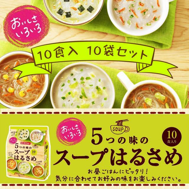 おいしさいろいろ5つのスープはるさめ商品画像