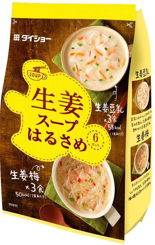 【10個セット】スープはるさめ 生姜