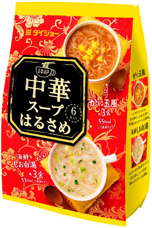 【10個セット】スープはるさめ 中華