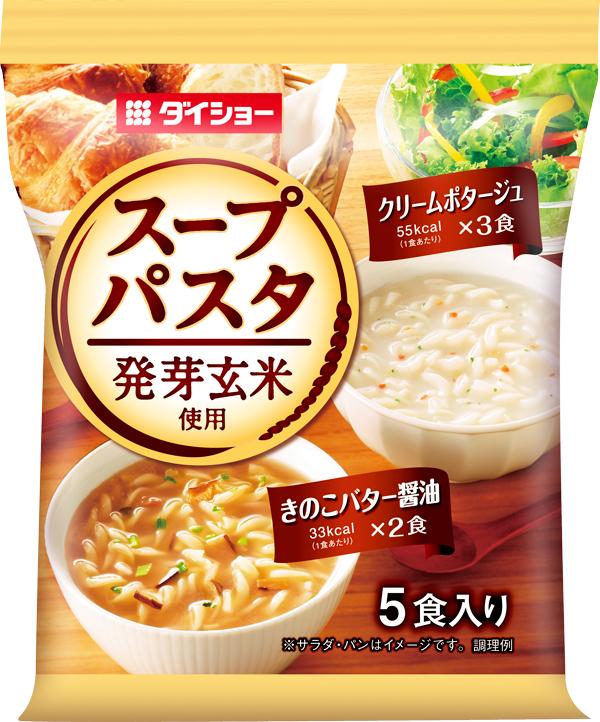 【10袋セット】スープパスタ 発芽玄米使用 クリームポタージュ&きのこバター醤油