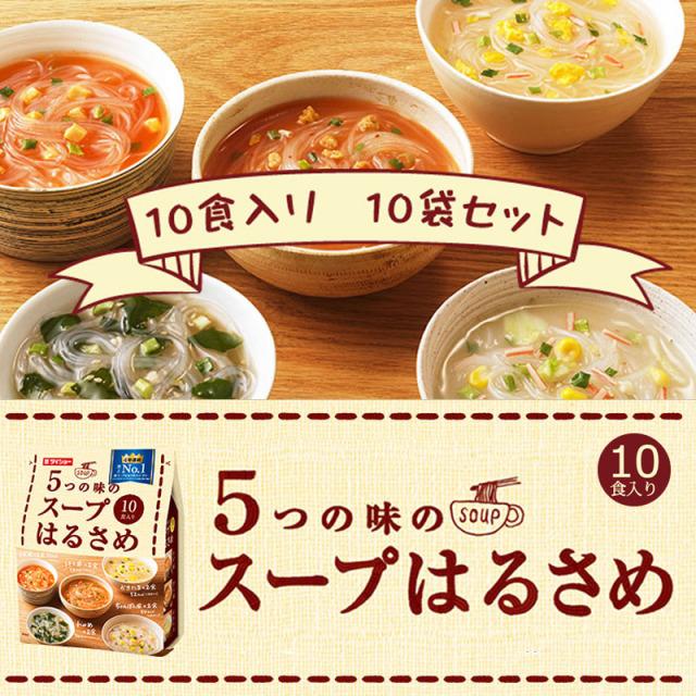5つの味のスープはるさめ商品画像