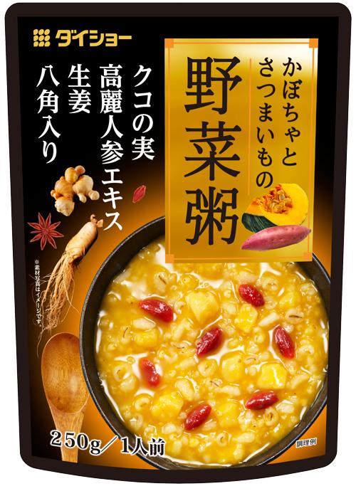 【10個セット】かぼちゃとさつまいもの野菜粥