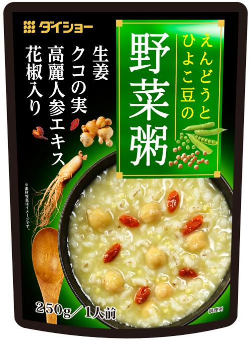 【10個セット】えんどうとひよこ豆の野菜粥