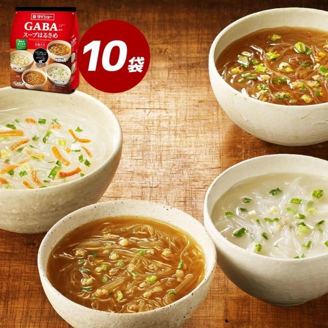 機能性表示食品 GABA配合 スープはるさめ 10袋 セット