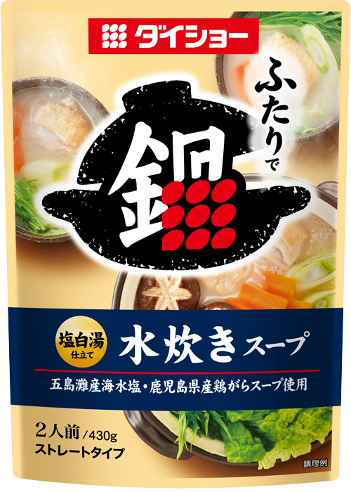 【10個セット】ふたりで鍋 水炊きスープ