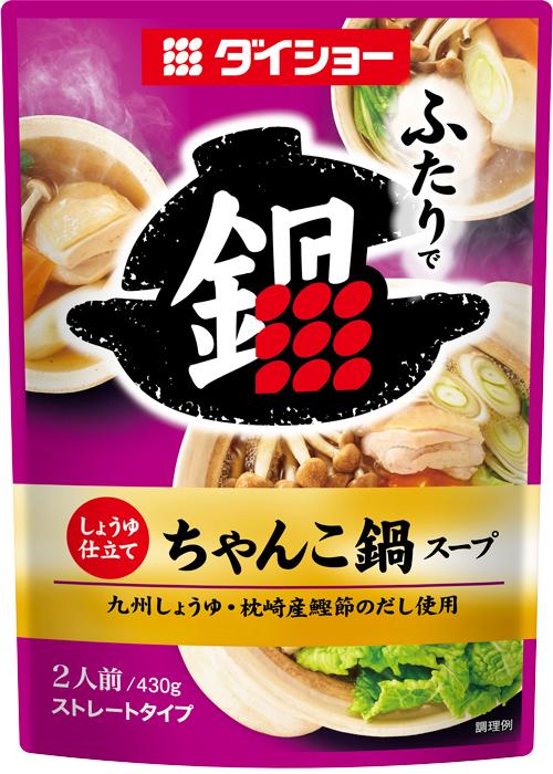 【10個セット】ふたりで鍋 ちゃんこ鍋スープ