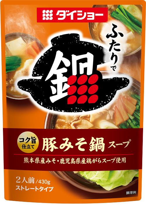 【10個セット】ふたりで鍋 豚みそ鍋スープ