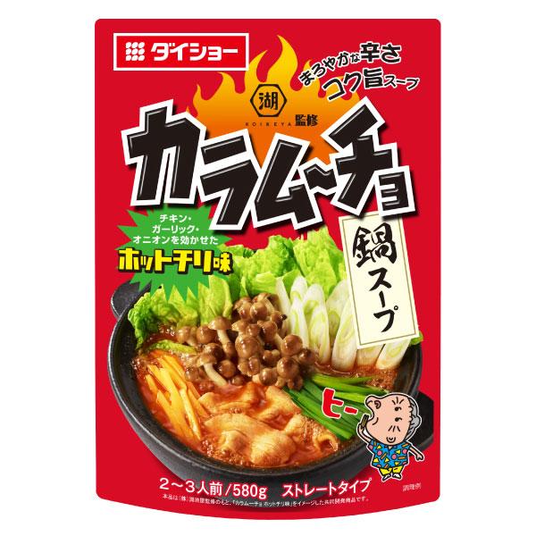 【10袋セット】コイケヤ監修カラムーチョ鍋ホットチリ味