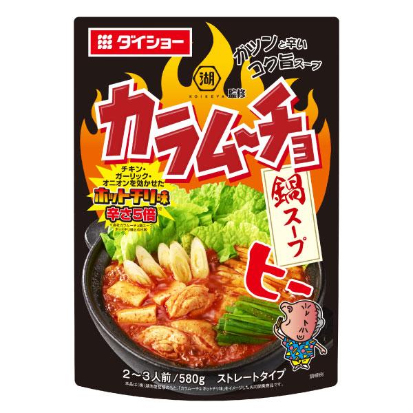 【10袋セット】コイケヤ監修カラムーチョ鍋辛さ5倍