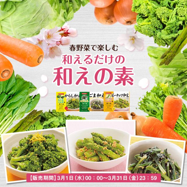【メール便送料無料】春野菜で楽しむ♪和えの素 ダイショー