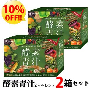 【10%オフ】酵素青汁 エクセレント おまとめ2箱