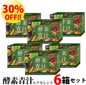 【30%オフ】酵素青汁 エクセレント おまとめ6箱