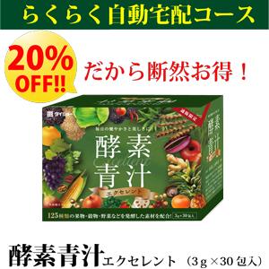 20%オフ【らくらく自動宅配コース】 酵素青汁 エクセレント 毎月1回お届け