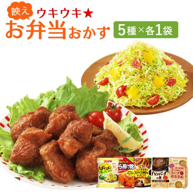 ウキウキ★映えお弁当おかず 調味料 5種類 セット