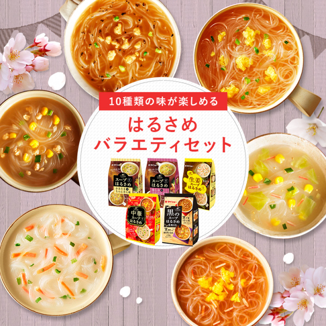 【5袋セット】スープ春雨バラエティセット(10種類30食入り)