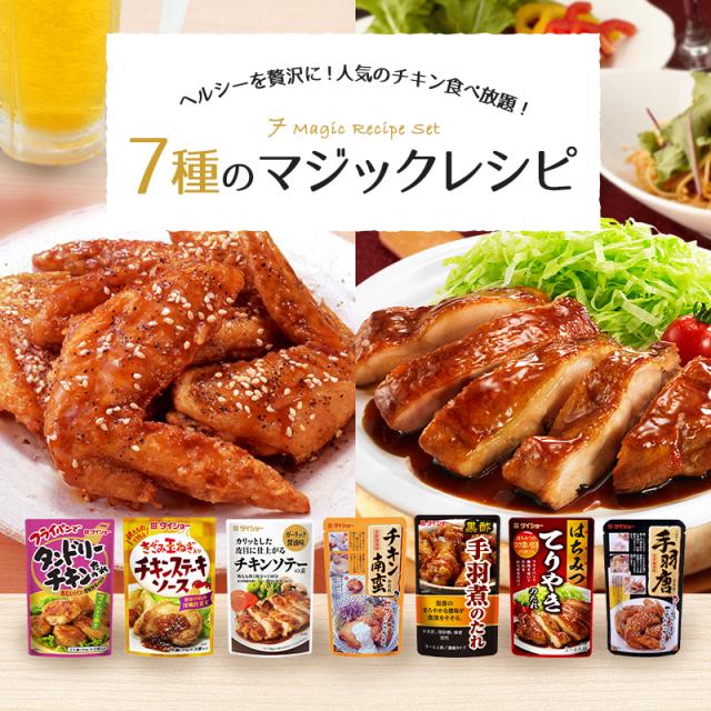 7種のマジックレシピ(7種類×各1袋)