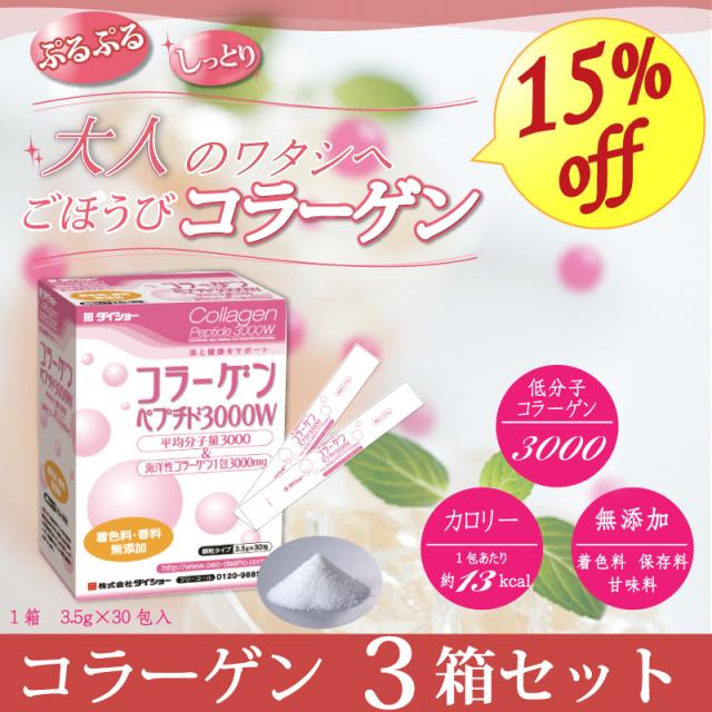 【15%オフ】ぷるぷる コラーゲン おまとめ3箱