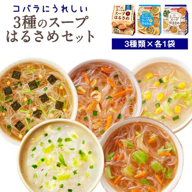 【3袋セット】コバラにうれしい 3種のスープはるさめセット! 30食分
