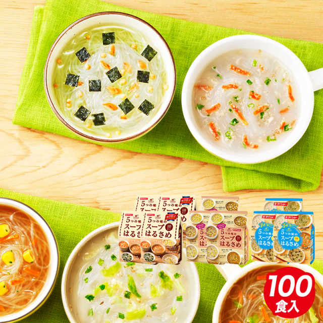 【10袋セット】5つの味のスープはるさめ3種×10袋 全15種類100食の味が楽しめる