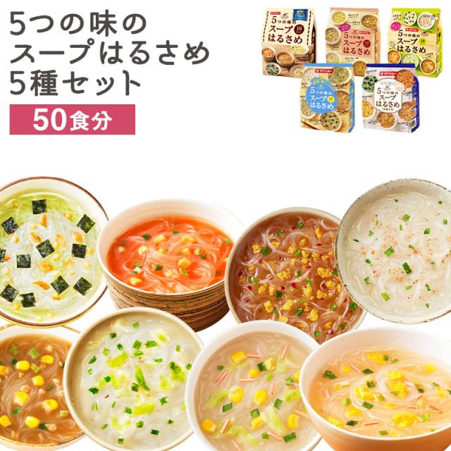 【5袋セット】プラス1品!5つの味のスープはるさめ5種セット 50食分