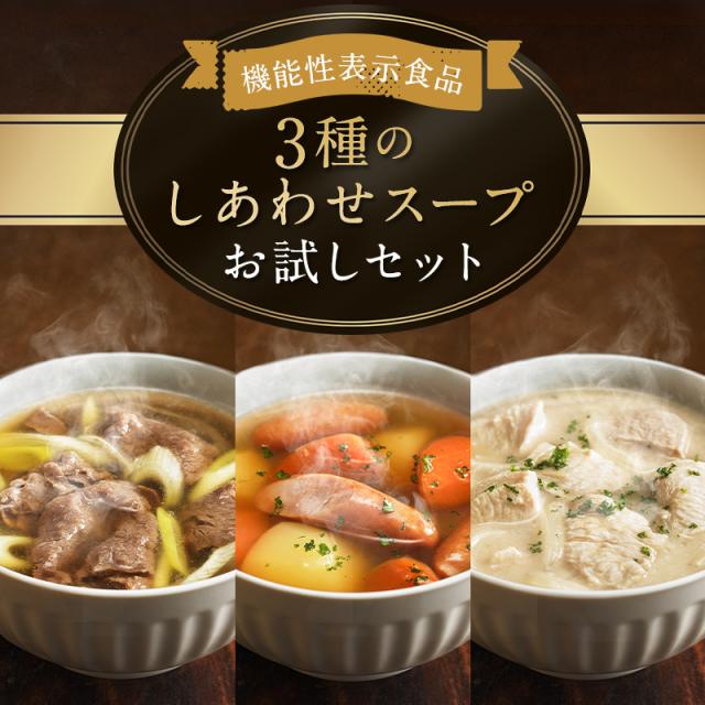 機能性表示食品 3種のしあわせスープ お試しセット