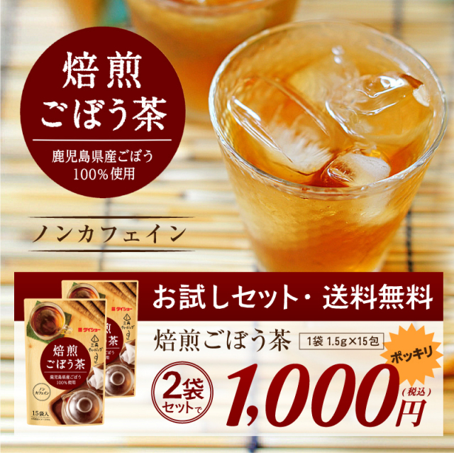 【新商品】ダイショーの 焙煎ごぼう茶 2袋セット