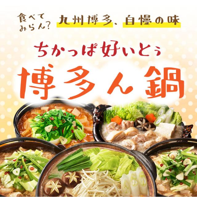 ちかっぱ好いとぅ 博多ん鍋セット(5種類×各1袋)
